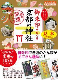 地球の歩き方御朱印21 御朱印でめぐる京都の神社~週末開運さんぽ~ 【見本】