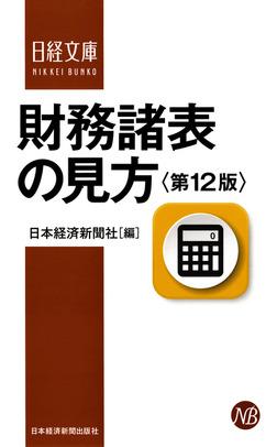 財務諸表の見方<第12版>-電子書籍