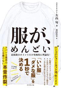 服が、めんどい(ダイヤモンド社)