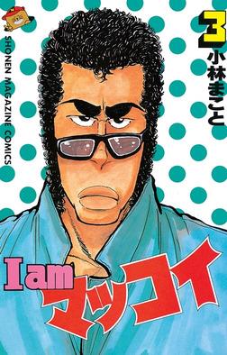 I amマッコイ(3)-電子書籍