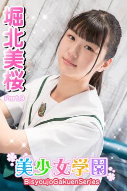 美少女学園 堀北美桜 Part.9-電子書籍
