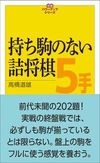 将棋パワーアップシリーズ 持ち駒のない詰将棋5手