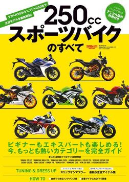 モトチャンプ特別編集 250ccスポーツバイクのすべて-電子書籍