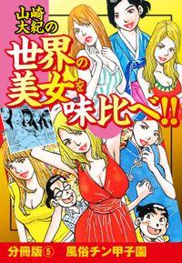 山崎大紀の世界の美女を味比べ!! 分冊版(5)風俗チン甲子園