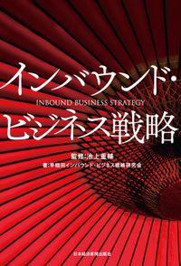 インバウンド・ビジネス戦略(日本経済新聞出版社)
