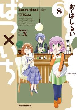 ばつ×いち(8)-電子書籍