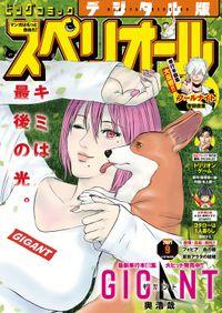 ビッグコミックスペリオール 2021年9号(2021年4月9日発売)