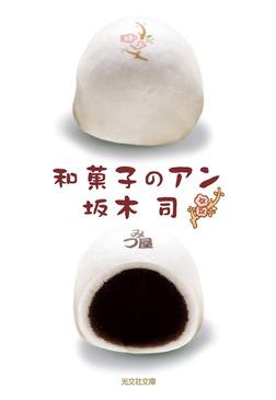 和菓子のアン-電子書籍