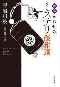 「御宿かわせみ」ミステリ傑作選-電子書籍