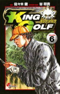 KING GOLF(6)