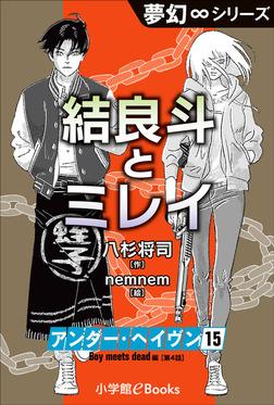 夢幻∞シリーズ アンダー・ヘイヴン15 Boy meets dead 4 結良斗とミレイ-電子書籍