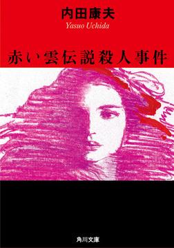 赤い雲伝説殺人事件-電子書籍
