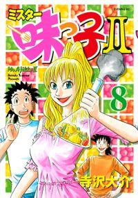ミスター味っ子II(8)
