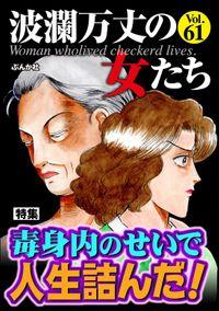 波瀾万丈の女たち毒身内のせいで人生詰んだ! Vol.61