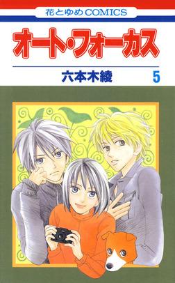 オート・フォーカス 5巻-電子書籍