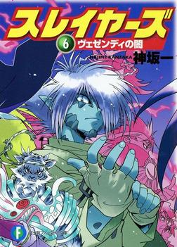 スレイヤーズ6 ヴェゼンディの闇(新装版)-電子書籍