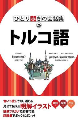 ひとり歩きの会話集 トルコ語-電子書籍