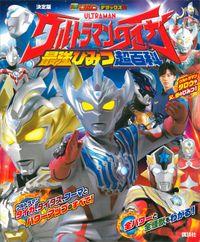 決定版 ウルトラマンタイガ 最強ひみつ超百科(テレビマガジンデラックス)