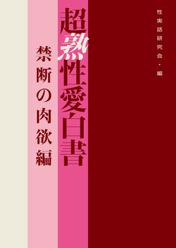 超熟性愛白書 禁断の肉欲編-電子書籍