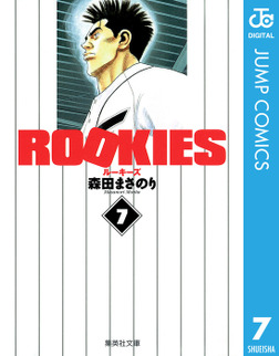 ROOKIES 7-電子書籍