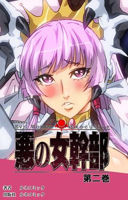【フルカラー】悪の女幹部 第2巻-電子書籍
