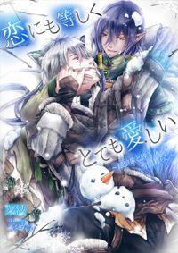 恋にも等しくとても愛しい~銀狼族と砂エルフの雪国暮らし~