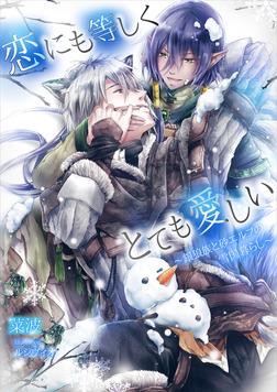 恋にも等しくとても愛しい~銀狼族と砂エルフの雪国暮らし~-電子書籍