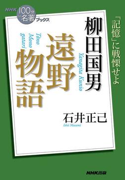 NHK「100分de名著」ブックス 柳田国男 遠野物語-電子書籍