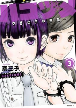 ハコヅメ~交番女子の逆襲~(3)-電子書籍
