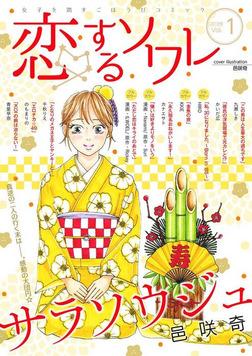 恋するソワレ 16-電子書籍