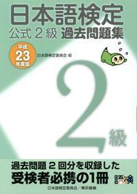 日本語検定 公式 過去問題集 2級