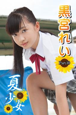 夏少女 黒宮れい Part.10(Ver2.0)-電子書籍