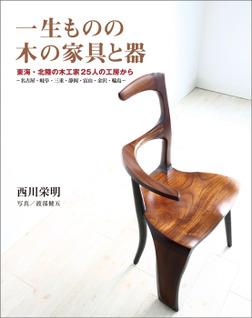 一生ものの木の家具と器-電子書籍