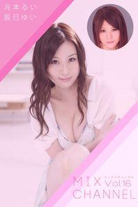 MIX CHANNEL Vol.16 / 辰巳ゆい 月本るい