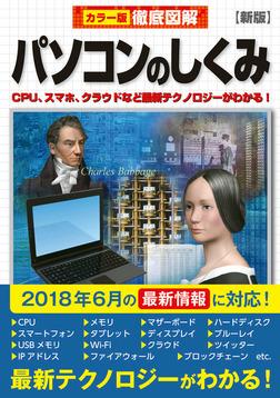徹底図解 パソコンのしくみ 新版-電子書籍