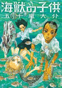 海獣の子供(1)【期間限定 無料お試し版】