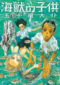 海獣の子供(1)【期間限定 無料お試し版】-電子書籍