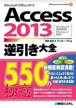 Access 2013逆引き大全 550の極意-電子書籍