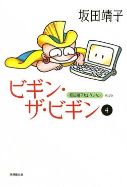 ビギン・ザ・ビギン (4)-電子書籍