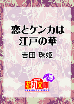 恋とケンカは江戸の華-電子書籍