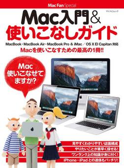 Mac入門&使いこなしガイド-電子書籍