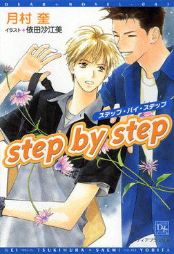 step by step-電子書籍