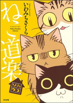 ねこ道楽 リハウス-電子書籍