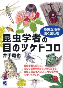 昆虫学者の目のツケドコロ-電子書籍