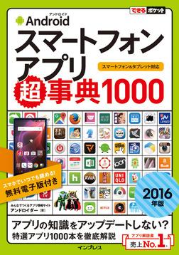 できるポケットAndroidスマートフォンアプリ超事典1000[2016年版] スマートフォン&タブレット対応-電子書籍