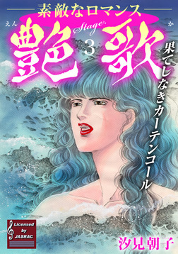 艶歌 果てしなきカーテンコール Stage.3-電子書籍