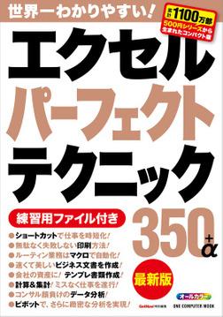 エクセルパーフェクトテクニック350+α最新版-電子書籍