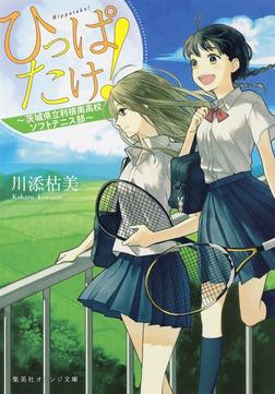 ひっぱたけ! ~茨城県立利根南高校ソフトテニス部~-電子書籍