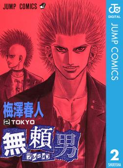 無頼男―ブレーメン― 2-電子書籍