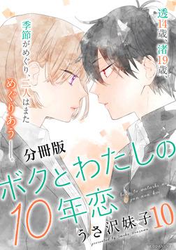 ボクとわたしの10年恋 分冊版(10)-電子書籍